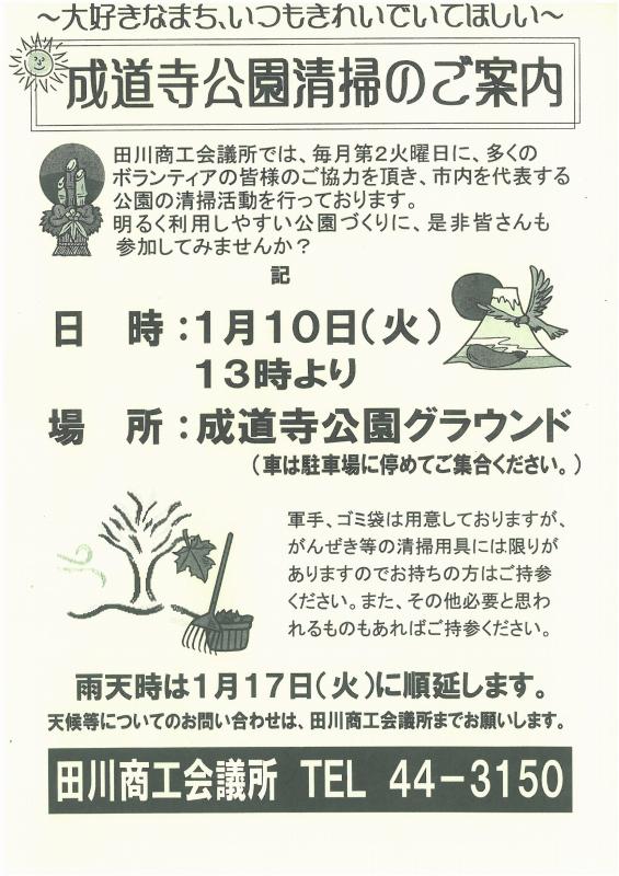 成道寺公園清掃のご案内