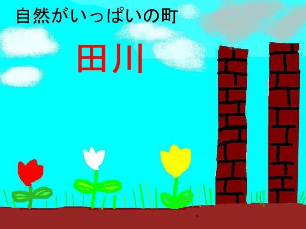 弓削田小学校-6年-古舘紅翼