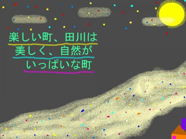 弓削田小学校-5年-西本玲香
