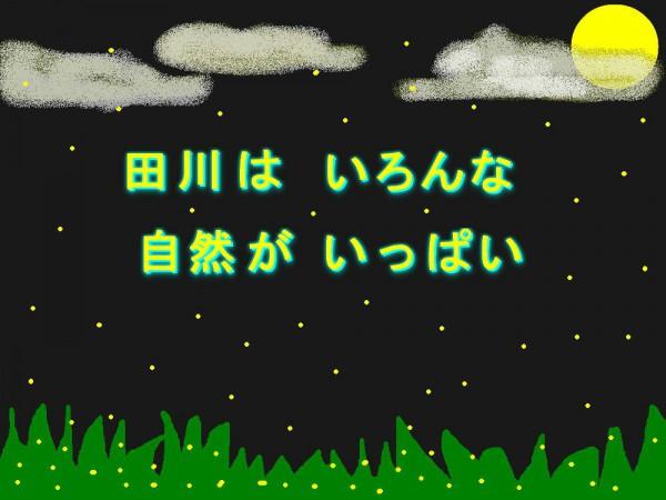 弓削田小学校-6年-川久保 蘭夢