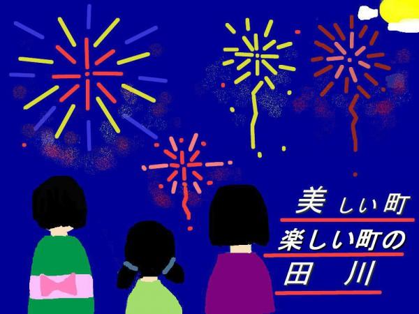 弓削田小学校-5年-溝邉 愛加