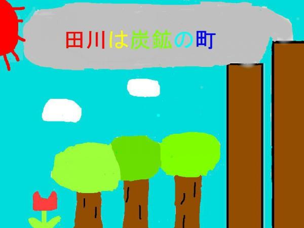 弓削田小学校-6年-原口舜一