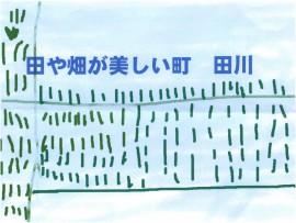 弓削田小学校4年_今村 玲杏
