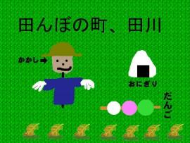 弓削田小学校6年_木林 奏多