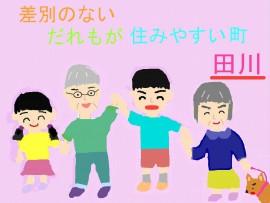 弓削田小学校6年_溝邉 愛加