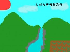 弓削田小学校4年_宮田 怜音