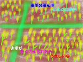 弓削田小学校4年_北山 珠弥礼