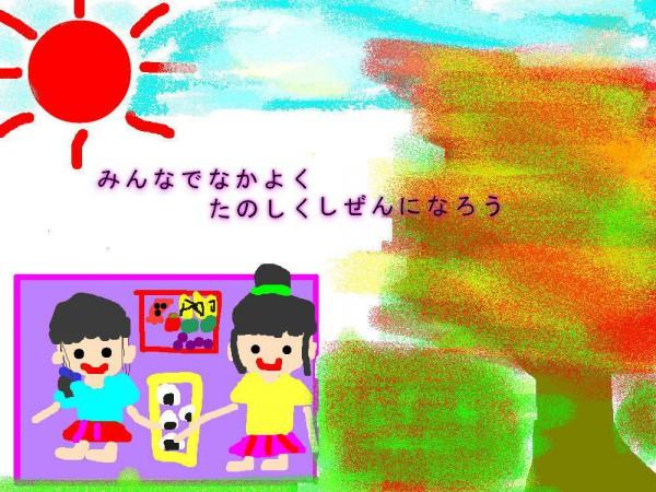 弓削田小学校-4年-木林 春菜