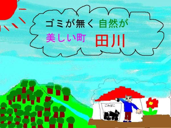弓削田小学校-6年-嶋津虎彦