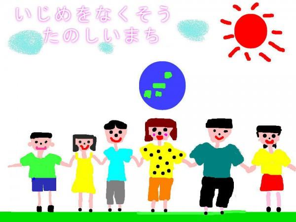 弓削田小学校-4年-山本 和響