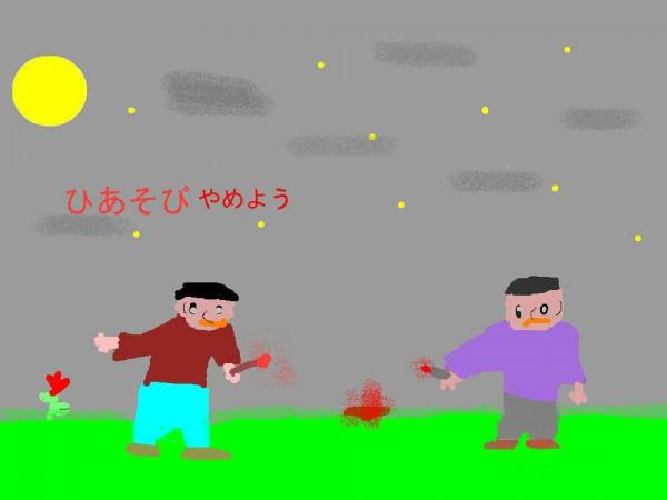 弓削田小学校-4年-鳴海大樹