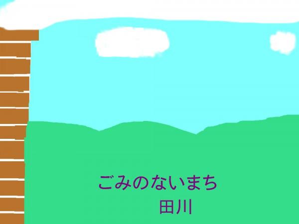 後藤寺小学校―6年―佐竹 彦.jpeg