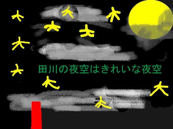 弓削田小学校-5年-中村 温人
