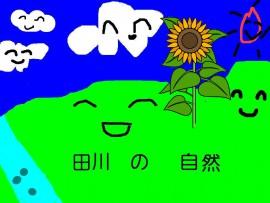 弓削田小学校4年_藤井 湧志