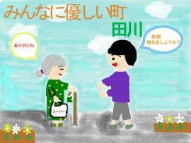 弓削田小学校6年_原田 そよこ