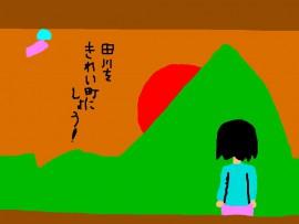 大浦小学校5年_福山 みよ