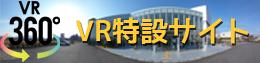 VR特設サイト
